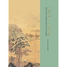 操斧伐柯 取则不远:清华大学中文系研究生学术论文写作备览