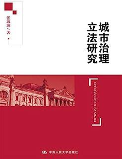 城市治理立法研究