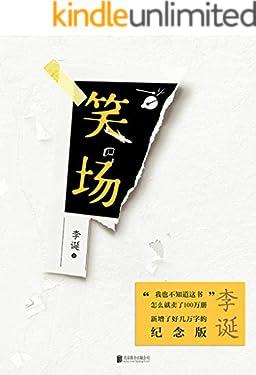 笑場【《吐槽大會》總策劃李誕第一部作品,暢銷百萬冊后新增4萬字的紀念版。未曾開言我先笑場,笑場完了聽我訴一訴衷腸!】
