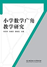 小学数学广角教学研究