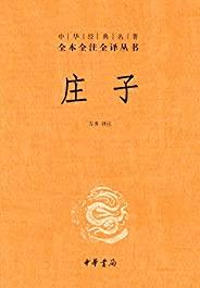 庄子--中华经典名著全本全注全译丛书 (中华书局)