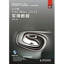 中文版3ds Max 2012实用教程