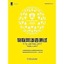 物联网渗透测试 (网络空间安全技术丛书)