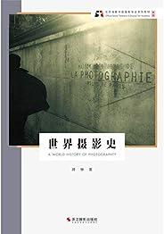 世界摄影史(专业教程全新改版,累计销售45万余册,权威推荐,好评不断!文图相辅,一目了然,理论联系实际,可操作性强。学习摄影构图与用光,就是可以这么简单。掌握摄影诀窍,快速成为摄影达人!) (北京电影学院摄影专业系列教材