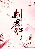 剑器行(成毅、张予曦主演电视剧《与君歌》原著小说!)