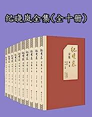 紀曉嵐全集(全十卷)