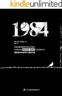 1984(經典權威譯本)(附英文版)(套裝共2冊)