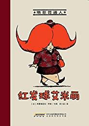 """阿卡狄亞 絕非普通人·紅發球艾米麗 一套充滿正能量的法國漫畫繪本。""""非一般""""人物的勵志搞笑故事! """"不同,也是一種力量!"""" (絕非普通人系列 3)"""