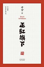 正红旗下(老舍遗作,自传体长篇小说,手稿底本点校。)(果麦经典) (老舍经典代表作 4)