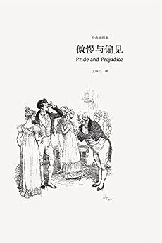 """""""傲慢与偏见(上海译文出品!史上最受欢迎的简·奥斯丁婚恋小说) (奥斯丁文集经典插图本系列)"""",作者:[简·奥斯丁(Jane Austen), 王科一, 黄雅琴]"""