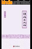 读破金瓶梅 (灵犀书系)