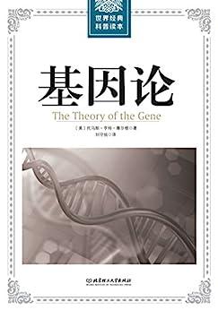 """""""世界经典科普读本:基因论"""",作者:[(美)托马斯·亨特·摩尔根]"""