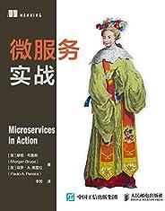 微服务实战(覆盖从微服务设计到部署的各个阶段的技术实战书)(异步图书)