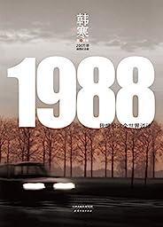 1988:我想和这个世界谈谈(200万册纪念版,全新修订,收录韩寒摄影作品) (韩寒文集 1)