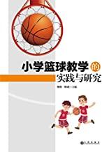 小学篮球教学的实践与研究