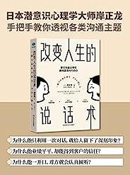 改变人生的说话术【日本潜意识心理学大师岸正龙,手把手教你透视各类沟通主题。3大沟通利器、6大心理学理论支撑、20个随取随用的沟通话术,解决99%的沟通问题!】