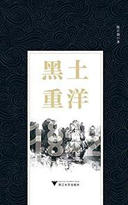 黑土重洋(自鸦片战争以来的中美贸易发展、演变史,将罗斯福家族在中国经历与历史大事件串联,还原真实历史现场)