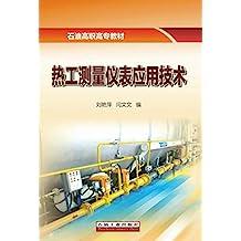 热工测量仪表应用技术 (石油高职高专教材)