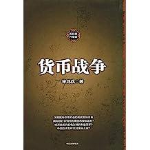 貨幣戰爭(中美貿易戰必讀!重溫貨幣戰爭的硝煙與悲壯,警示、啟迪未來的全球金融格局)