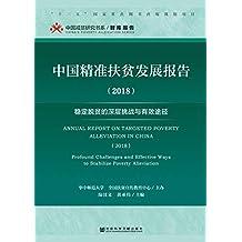 中国精准扶贫发展报告(2018):稳定脱贫的深层挑战与有效途径 (中国减贫研究书系·智库报告)