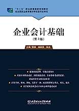 企业会计基础(第3版)