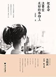 把生命浪费在美好的事物上(吴晓波的第一本散文集,20年积淀,关于人生、关于财富的私人表达!)