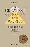 世界上最伟大的推销员(1968—2018五十周年珍藏纪念版:风靡当今西方世界的商业圣经)