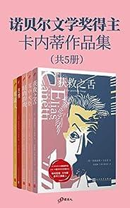 諾貝爾文學獎得主卡內蒂作品集(套裝共5冊)