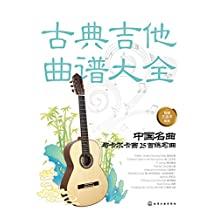古典吉他曲谱大全——中国名曲与卡尔卡西25首练习曲