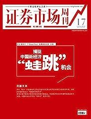 """捕捉中国新经济""""蛙跳""""机会 证券市场红周刊2021年17期(职业投资人之选)"""