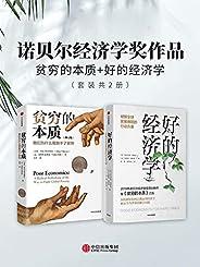 诺贝尔经济学奖作品:贫穷的本质+好的经济学(套装共2册)(经济增长的真正原因是什么?世界将迎来再一次的经济危机吗?诺奖得主深度解析如何正确运用经济学,解决当今世界的棘手问题。)