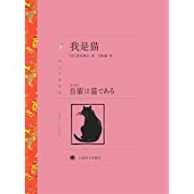 我是猫(译文名著精选)【上海译文出品!影响鲁迅、老舍、钱锺书的日本国民作家夏目漱石的传世神作;用毒舌开启了人类吸猫文学先河】