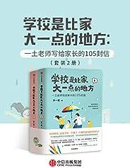 """学校是比家大一点的地方(全二册):一土老师写给家长的105封信(中国的""""小豆豆""""在""""巴学园""""的故事。本书以老师的信为载体,展示一土学校教育理念。105篇有温度有活力的课堂记录)"""