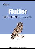 Flutter跨平台开发入门与实战(一本书掌握最新Flutter开发框架)