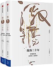激蕩三十年:中國企業1978—2008(十年典藏版)(全2冊)