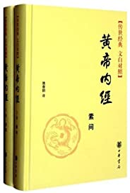 黄帝内经(全二册)--传世经典 文白对照 (中华书局出品)