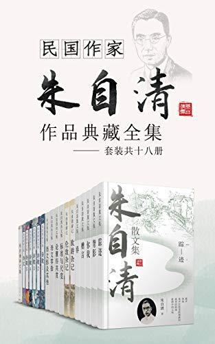 民国作家朱自清作品典藏全集(套装共十六册)