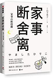 """家事断舍离(畅销400万册""""断舍离""""书系新作,全面公开山下英子东京生活细节和日常整理要点。小日子也可以越过越轻盈。)"""