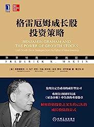 格雷厄姆成长股投资策略(再现价值投资鼻祖失传已久的成长股估值公式,重现自1988年以来《证券分析》中失落的重要篇章) (华章经典·金融投资)