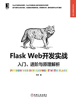 """""""Flask Web开发实战:入门、进阶与原理解析 (Web开发技术丛书)"""",作者:[李辉]"""