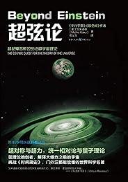 超弦論:超越愛因斯坦的終極宇宙理論【世界著名物理學家、暢銷書《平行宇宙》《超空間》作者加來道雄新作!8位諾貝爾獎獲得者聯合推薦!高維與超弦詮釋宇宙終極理論!】
