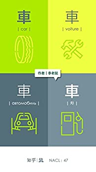 """""""车车车车:知乎李老鼠自选集 (知乎「盐」系列)"""",作者:[李老鼠, 知乎]"""