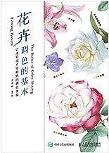 花卉调色的基本:让水彩花卉更精致的调色奥秘(一本能让你迅速掌握水彩花卉调色技法的宝典)