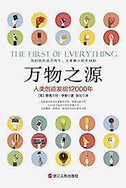 万物之源:人类创造发明12000年(脑洞大开的创造发明史。谁发明了内裤?电动机原来是苏格兰的修士发明的!科普经典,直比《万物简史》)