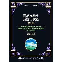数据库技术及应用教程(第2版)(重在数据库原理设计与步骤的重点讲解,增加操作和实战性)