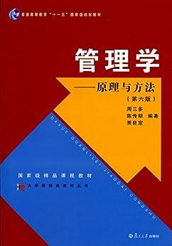 """""""管理学——原理与方法(第六版)"""",作者:[周三多, 陈传明, 贾良定]"""