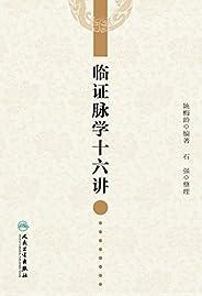 临证脉学十六讲(解决中医学认知难点 实用型图书)