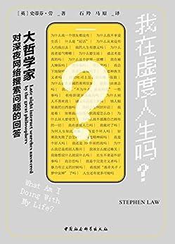 """""""我在虚度人生吗?大哲学家对深夜网络搜索问题的回答 (鼓楼新悦)"""",作者:[[英]史蒂芬•劳 (Stephen Law), 石羚, 马原]"""