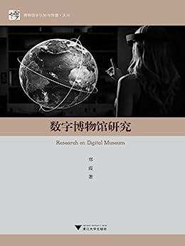 """""""数字博物馆研究 (博物馆学认知与传播·文丛)"""",作者:[郑霞]"""