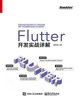 """""""Flutter开发实战详解"""",作者:[郭树煜]"""